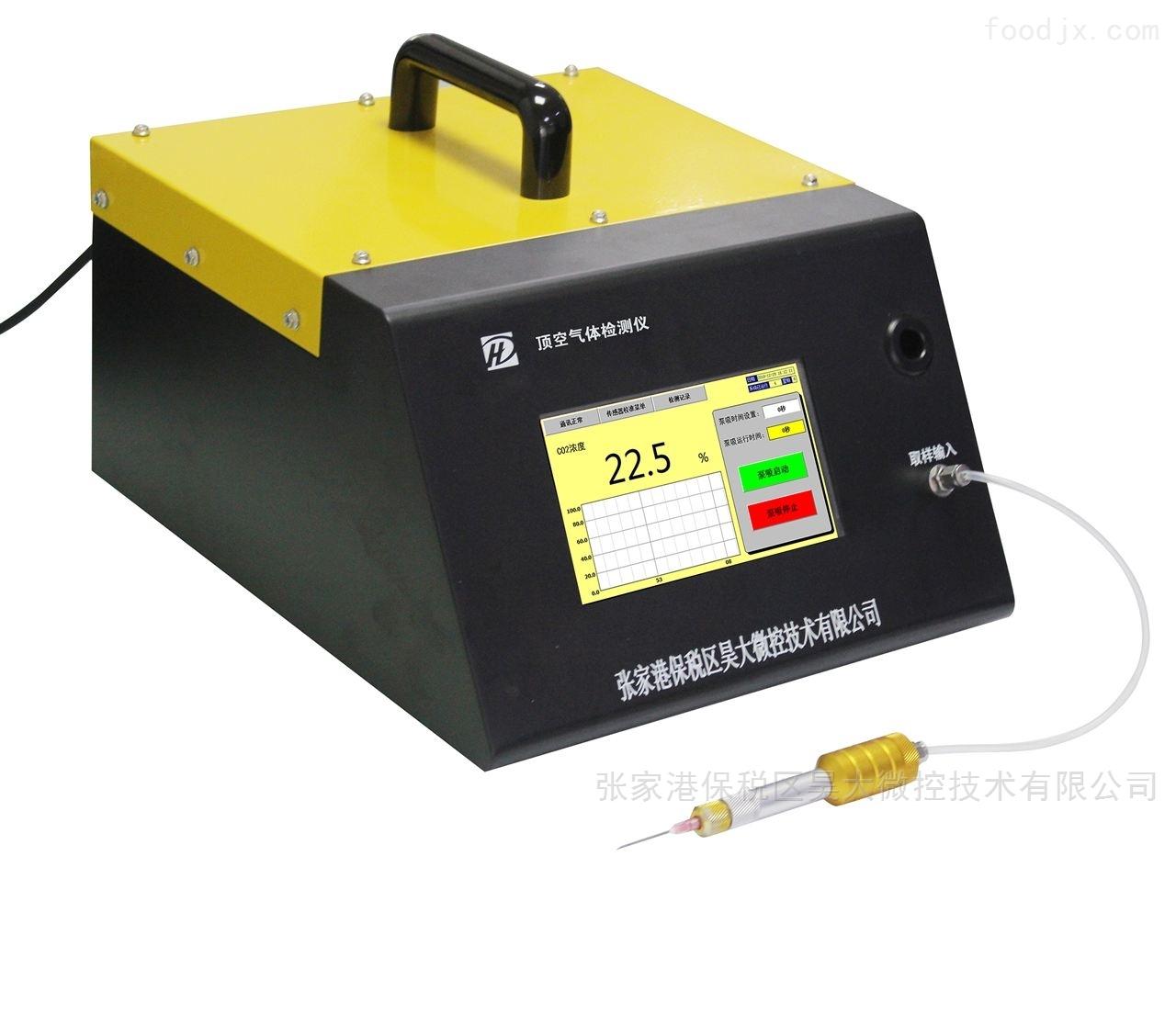 二氧化碳含量快速检测仪