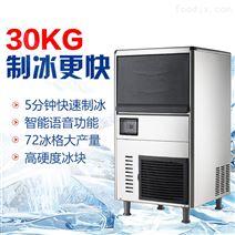 大小型產冰量奶茶店 咖啡店制冰機