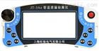 JT-3Ax 管道泄漏检测仪