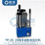 YP-24-24吨手动粉末压片机