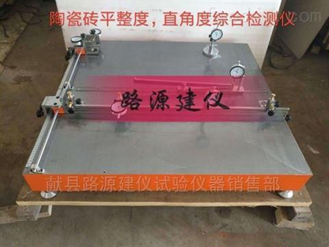 陶瓷砖平整度直角度综合检测仪