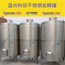 304不銹鋼發酵罐 果酒發酵設備