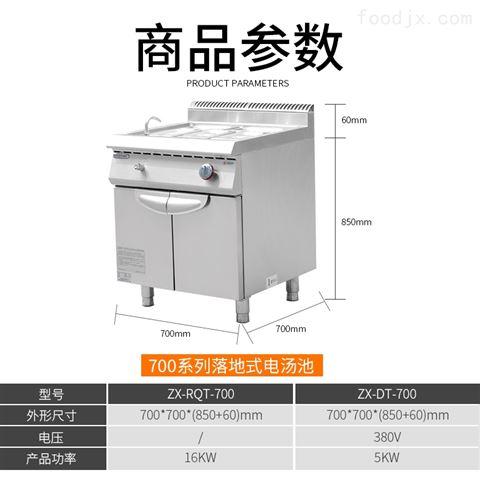 眾興落地式燃氣湯池多功能保溫臺菜飯臺