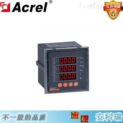 ACR120E安科瑞智能网络电力仪表