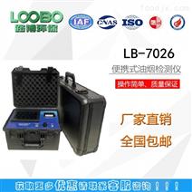 快速打印保存数据的LB-7026油烟检测仪