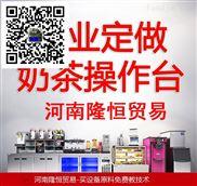 奶茶設備批發價格 開奶茶店設備多少錢