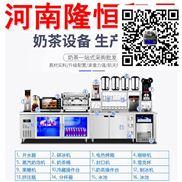 開飲品店設備 奶茶店收費設備