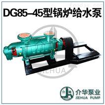 DG85-45X9电厂锅炉给水泵
