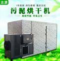 電鍍污泥烘干機