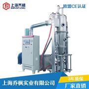 QFN-BY-5000沸腾制粒干燥机 微胶囊造粒仪生产厂家报价