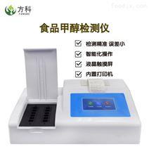 食品甲醇快速检测仪