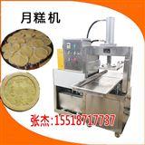 FDLD24-35Y産量高全自動率綠豆餅米餅月糕機器
