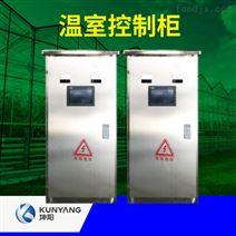 坤陽KY-WS-01溫室智能控制柜