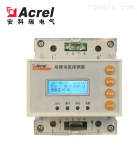 AAFD-40安科瑞故障电弧探测器