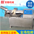變頻調速斬拌機,不鏽鋼,供應上海