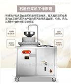 商用大豆原漿電動石磨豆漿機廠家直銷