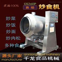 千龙CS260L滚筒式炒菜机