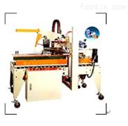 ST-03R 全自动折盖封箱机