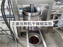 黄芪中药液50升小型液压压榨机