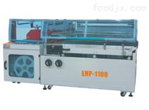 间歇式全自动边封机EHP-1100