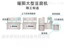 厂家特价直销全自动不锈钢豆腐机