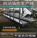 YZ6080油炸生产线