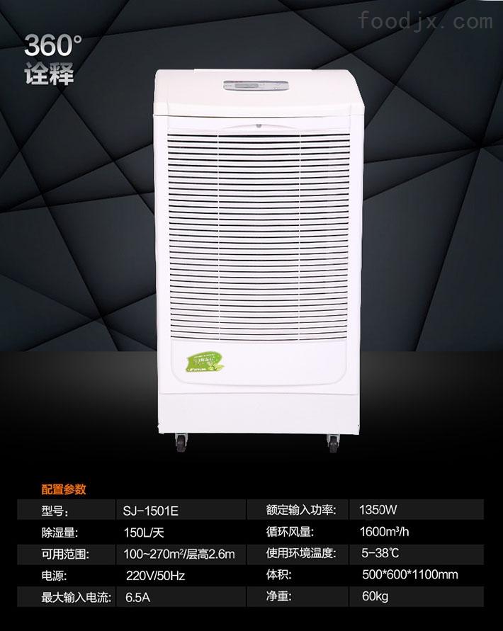 松井SJ-1501E商用地下车库除湿机干燥设备