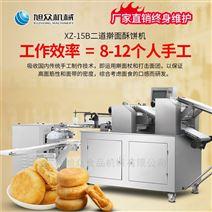旭众商用全自动鲜花饼二道擀面酥饼机厂家