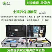FK-CT02-土壤养分检测仪厂家