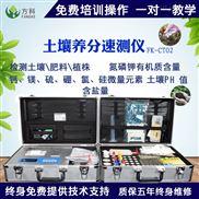 便携式土壤养分检测仪