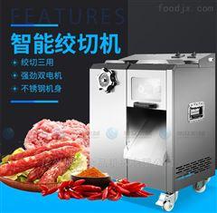 XZ-7全自动绞切机多功能切肉机*