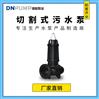 紧急防汛切割排污泵安装流程