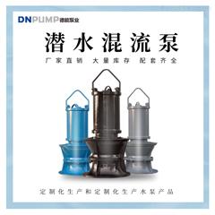泵站使用大流量潜水混流泵