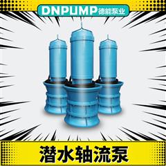 QZB潜水泵-轴流泵-雨水泵