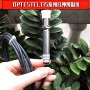 德国欧普士OPTCSTCLT15CB3红外测温仪3米