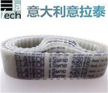 意拉泰ELATECH同步带T5/10 AT5/10 L/XL/H