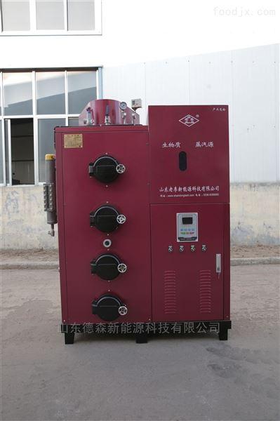 厂家热销生物质蒸汽发生器