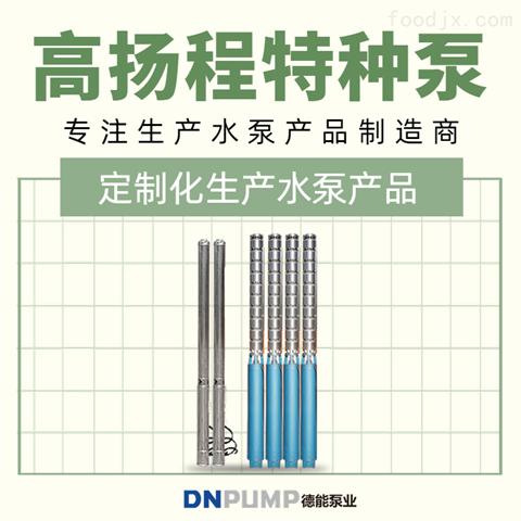 热水井用潜水电泵-井用设备