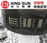 金日KING SUN水塔冷卻塔皮帶11M 聯組廣角帶