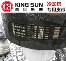 金日KING SUN水塔冷却塔皮带11M 联组广角带