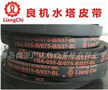 盖茨良机Liangchi 冷却塔皮带VBA HBA型