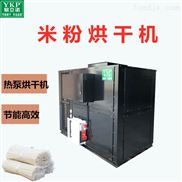 米粉烘干機