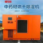 南方熱科空氣能熱泵中藥材烘乾機