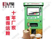 社区智能碾米机无人鲜米机厂家直销价格优惠