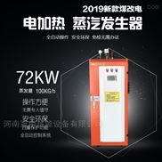 食品通用热交换设备72KW石锅鱼电蒸汽发器