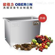 欧倍力多功能自动洗碗机 单槽超声波清洗机