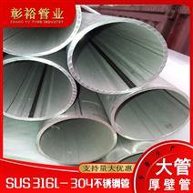 316不銹鋼管109*5.1大口徑厚壁圓管
