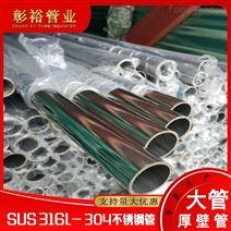 316不銹鋼管38*4.2mm焊管鏡面游艇用管