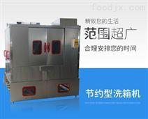 欧倍力经济型洗箱机洗碗机厂家直销