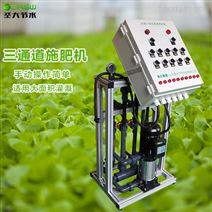 蔬菜大棚水肥一体化安装 手动操作施肥机